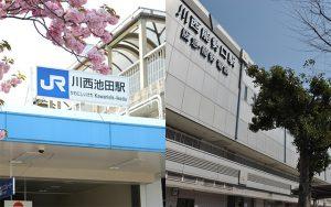 川西池田駅と川西能勢口駅